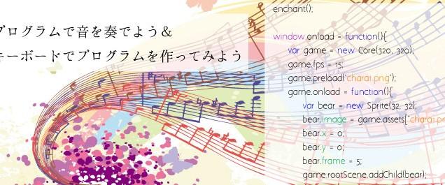 「プログラムで音を奏でよう」 & 「キーボードでのプログラミングに挑戦してみよう」 第6回 子ども向け プログラミングワークショップ@三重県津市 参加者募集!