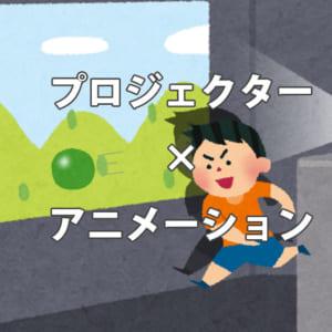 「プロジェクター×アニメーション」子ども向け プログラミングワークショップ@三重県津市 参加者募集!