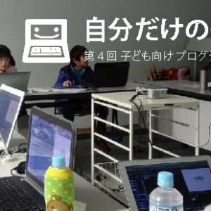 「コンピューターでゲームを作ろう」 第4回 子ども向け プログラミングワークショップ@三重県津市 参加者募集!