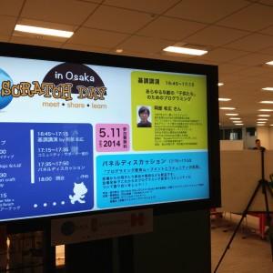 「おもろデジタル」のレポート (Scratch + カッティングマシン + ポリッドスクリーン) in Scratch Day in Osaka 2014