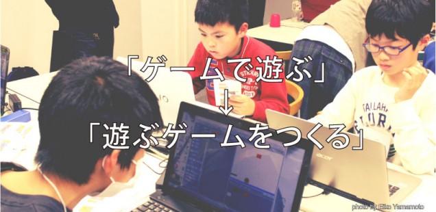 子ども向けプログラミングワークショップ@三重県四日市(2014/07/06) 参加者募集中