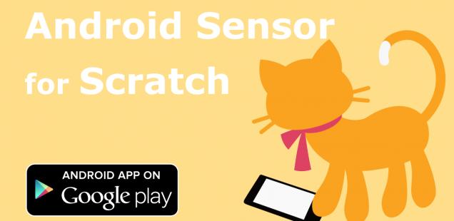 AndroidスマートフォンとScratchを組み合わせて使う話