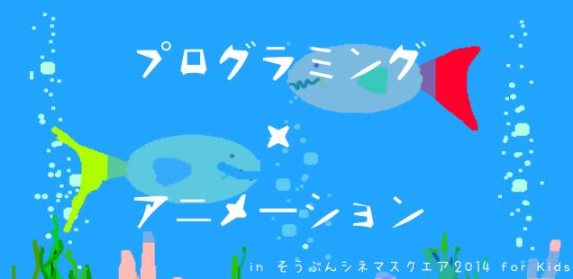 「アニメーション × プログラミング」 第7回 子ども向け プログラミングワークショップ@三重県津市 参加者募集!