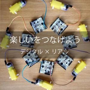 「楽しいをつなげよう」 第9回 子ども向け プログラミングワークショップ@三重県津市 参加者募集!
