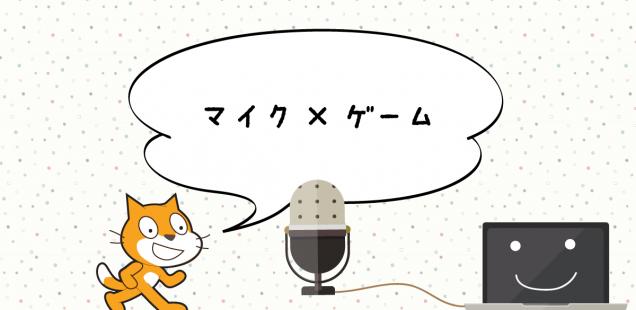 「マイクを使ったゲームを作ろう」 第10回 子ども向け プログラミングワークショップ@三重県津市 参加者募集!