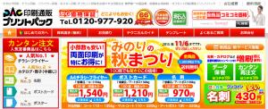 プリントパックには色々とお世話になってます。キャンペーンで430円!