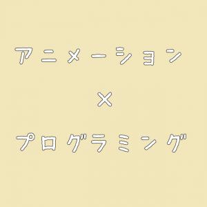 「アニメーションを作ろう」 第11回 子ども向け プログラミングワークショップ@三重県津市 参加者募集!