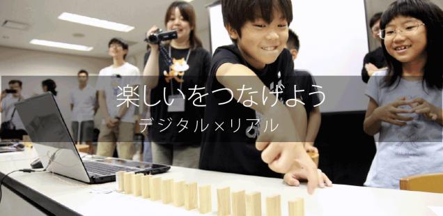 「楽しいをつなげよう」 第13回 子ども向け プログラミングワークショップ@三重県津市 参加者募集!