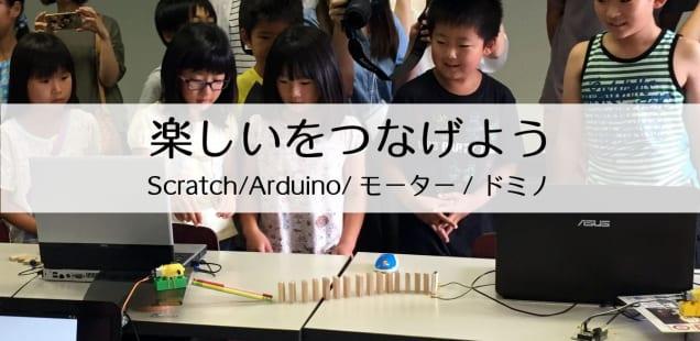 「楽しいをつなげよう」 子ども向け プログラミングワークショップ@三重県津市 参加者募集!