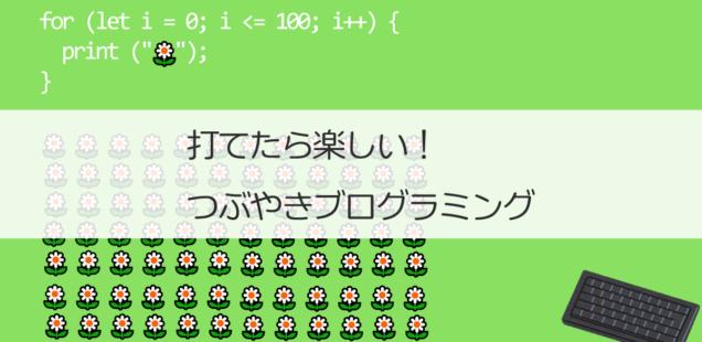 「打てたら楽しい!つぶやきブログラミング」子ども向け プログラミングワークショップ@三重県津市 参加者募集!