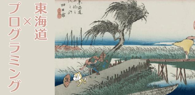 「朝日町の東海道の歴史とプログラミングを学ぶ」子ども向け プログラミングワークショップ@三重郡朝日町 参加者募集!